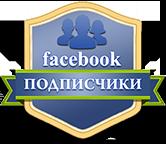 fb_podpischiki