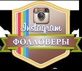 folloverov_instagram