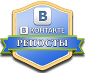 vk_reposty