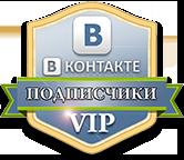 vk_vip_podpischiki