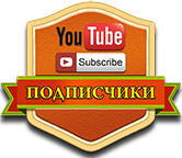 youtube_podpischiki